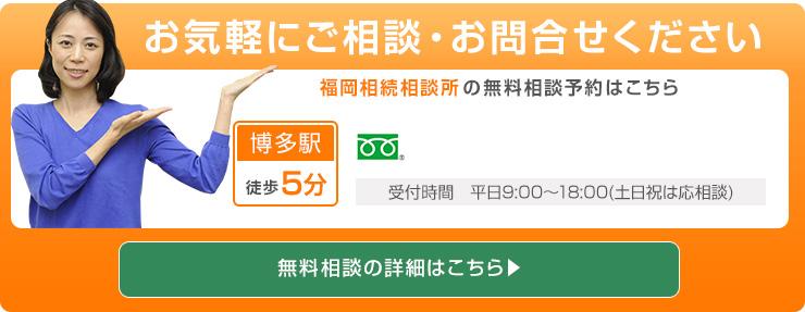 相続・遺言の無料相談受付中!