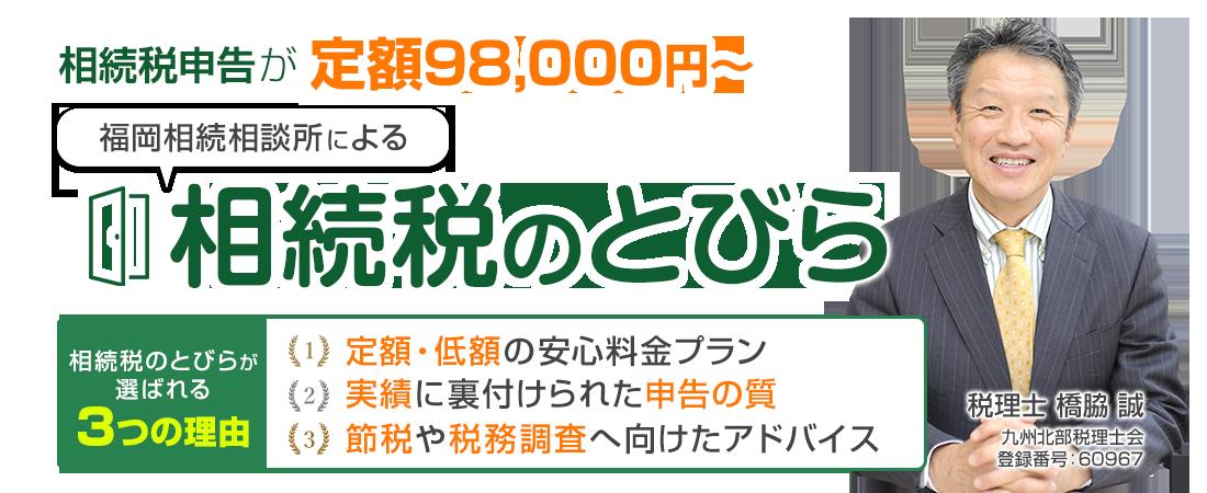 相続税申告が定額98,000円~福岡相続相談所による相続税のとびら